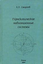 Гироскопические навигационные системы