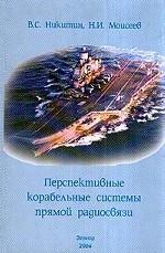 Перспективные корабельные системы прямой радиосвязи