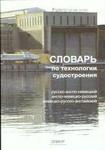 Словарь по технологии судостроения
