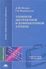Элементы абстрактной и компьютерной алгебры: учебное пособие
