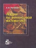 Лекции по финансовой математике