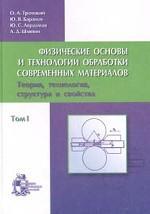 Физические основы и технологии обработки современных материалов. Теория, технология, структура и свойства. В 2 тт