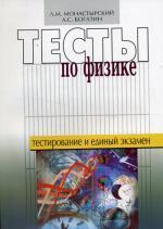 Тесты по физике, 3-е издание
