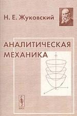 Аналитическая механика Монография