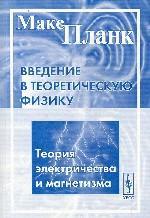 Введение в теоретическую физику. Теория электричества и магнетизма