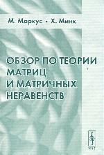 Обзор по теории матриц и матричных неравенств