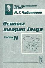 Основы теории Галуа. Часть 2. 2-е издание