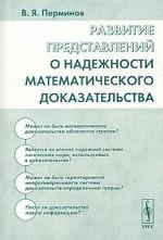 Развитие представлений о надежности математического доказательства