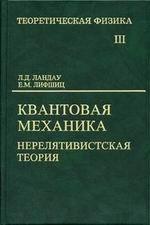 Курс теоретической физики. Том 3: Квантовая механика, 6-е издание