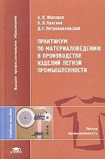 Практикум по материаловедению в производстве изделий легкой промышленности. Учебное пособие