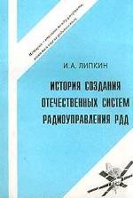 История создания отечественных систем радиоуправления РДД