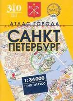 Атлас города Санкт-Петербург