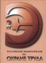 Российская энциклопедия по охране труда. В 2 т