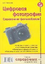 Цифровая фотография. Справочник фотолюбителя