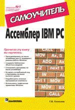 Ассемблер IBM PC. Самоучитель