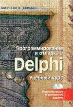 Программирование и отладка в Delphi™. Учебный курс