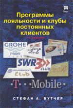 Программы лояльности и клубы постоянных клиентов