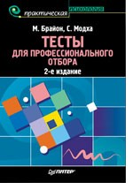 Тесты для профессионального отбора, 2-е издание