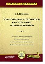 Товароведение и экспертиза качества рыбы и рыбных товаров: учебник