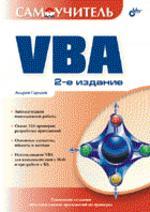 Самоучитель VBA, 2-е издание