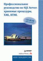Профессиональное руководство по SQL Server. Хранимые процедуры, XML, HTML (+ CD)