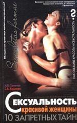 Сексуальность красивой женщины. 10 запретных тайн