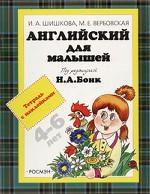 Английский для малышей 4-6 лет. Тетрадь с наклейками