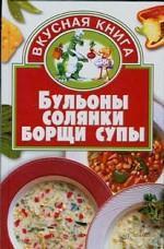 Бульоны, солянки, борщи, супы