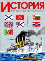 История военно-морских флагов