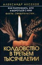 Колдовство в третьем тысячелетии