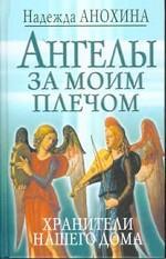 Ангелы за моим плечом. Хранители нашего дома