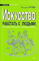 Искусство работать с людьми, или Человеческий фактор в российском бизнесе