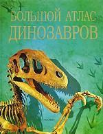 Большой атлас динозавров