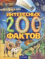 200 интересных фактов. Научно-популярное издание для детей