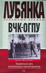 ВЧК - ОГПУ. Карающий меч диктатуры пролетариата