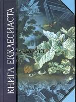 Книга Экклесиаста