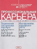 Профессиональная карьера. Ежегодный путеводитель по карьерной лестнице для менеджеров и специалистов. 2004-2005