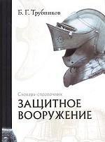 Защитное вооружение. Словарь-справочник