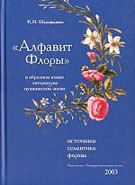 Алфавит Флоры в образном языке литературы пушкинской эпохи. Источники, семантика, формы