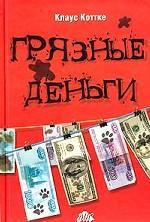 """""""Грязные"""" деньги - как с ними бороться"""