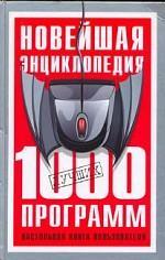 Новейшая энциклопедия: 1000 лучших программ: Настольная книга пользователя