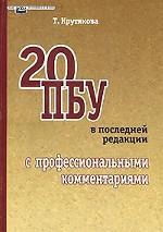 20 положения по бухгалтерскому учету в последней редакции с профессиональными комментариями