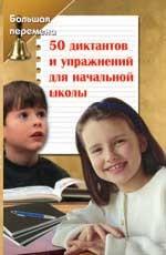 50 диктантов и упражнений для начальной школы