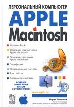 Apple Macintosh. Персональный компьютер