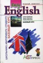 Easy English. Базовый курс английского языка. 2-е издание