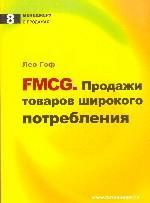 FMCG. Продажи товаров широкого потребления