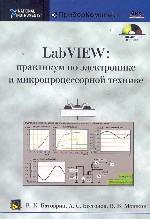 LabView: практикум по электронике и микропроцессорной технике (+CD)