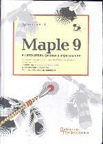 Maple 9 в математике, физике и образовании. Руководство пользователя и справочник. Техника практических вычислений. Визуализация результатов. Экспресс-обучение на примерах
