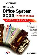Microsoft Office System 2003: русская версия: учебный курс