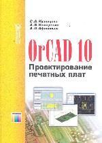 OrCAD 10. Проектирование печатных плат